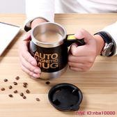 磁化杯自動磁力攪拌杯咖啡杯下午茶電動便攜磁化杯懶人攪拌器杯子旋轉 摩可美家
