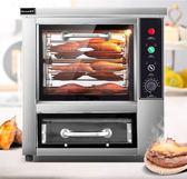 紅薯機 睿美烤地瓜機烤紅薯機商用玉米電爐子街頭擺攤山芋烤箱神器全自動 第六空間 MKS