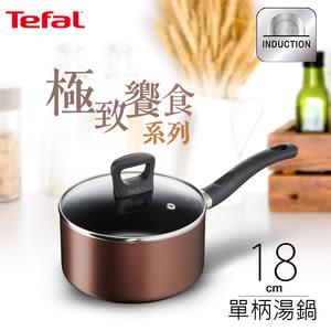 Tefal法國特福 極致饗食系列18CM不沾單柄湯鍋(加蓋/電磁爐適用