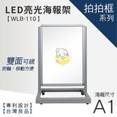 【LED亮光雙面海報架 WLB-110】廣告牌 告示架 展示架 標示牌 公布欄 布告欄 活動廣告 佈告板