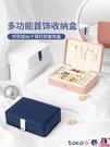 熱賣飾品收納盒 首飾盒耳環耳釘項鍊手飾品收納盒多層多功能大容量歐式高檔奢華 coco