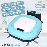 Vbot R10 Wifi 語音自動回充智慧型平板拖掃地機器人