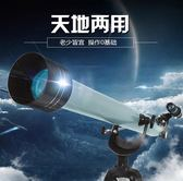 高清學生天文望遠鏡高倍成人夜視5000兒童深太空望眼鏡倍 GB4907『東京衣社』TW