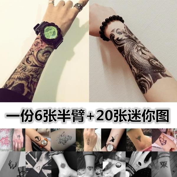 6張 半臂紋身貼防水男花臂手臂韓國女刺青仿真性感貼紙【樂淘淘】