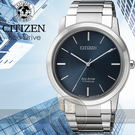 CITIZEN日本星辰Eco-Drive簡約紳士光動能腕錶AW2020-82L公司貨