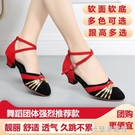 拉丁舞鞋 新款拉丁舞蹈鞋女中高跟低跟廣場舞鞋中老年軟底演出四季外穿跳舞 快速出貨