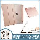 蘋果 IPad 2 3 4 悅色系列 三折 平板套 平板皮套 皮套 透明底殼 保護套 平板保護套