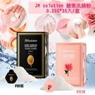 (即期商品) 韓國JM solution 酵素洗顏粉(盒)