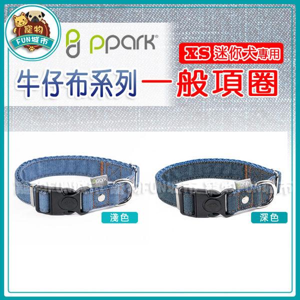 *~寵物FUN城市~*PPARK《牛仔布系列》愛犬用 一般項圈【XS號】 (台灣製造,品質安心)
