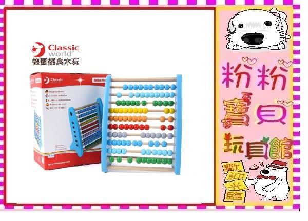*粉粉寶貝玩具*classic world 德國經典木玩客來喜 1~100十進位撥珠 木製益智玩具