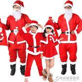 聖誕節裝飾品 聖誕老人服裝 聖誕老人衣服  男 女士成人兒童套裝 時尚芭莎