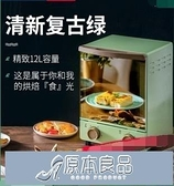 烤箱 ACA電烤箱家用烘焙迷小型12L復古多功能宿舍迷你立式月餅蛋糕雙層YYJ 原本良品
