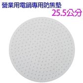 【南紡購物中心】營業用電鍋防焦墊25.5公分(小)