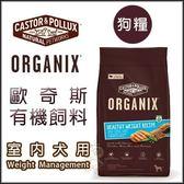 *KING WANG*【ORGANIX 歐奇斯】《室內犬》 有機飼料-5.25磅//補貨中