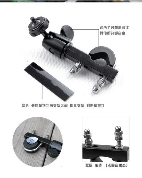 【世明國際】自行車手機架 鋁合金摩托車自行單車 山地車相機運動DV記錄儀支架