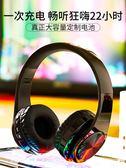藍芽耳機 L6X藍芽耳機頭戴式無線游戲運動型跑步耳麥電腦手機男女通用插卡音樂