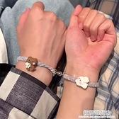 磁鐵相吸手鏈二人情侶閨蜜款小皮筋學生簡約女生手繩一對女吸鐵石 極簡雜貨