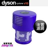 Dyson 戴森 V10 HEPA 美版 專用 後置濾網 濾網 濾芯filter/全新原廠/建軍電器