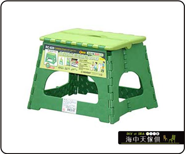 {{ 海中天休閒傢俱廣場 }} B-99 摩登時尚 戶外桌椅園藝系列 RC-820 小百合止滑摺合椅(20cm)