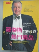 【書寶二手書T7/投資_HMD】羅傑斯教你投資熱門商品_劉真如, 吉姆羅傑斯