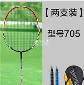 羽毛球拍羽毛球拍雙拍男女超輕碳素碳纖維2支裝單拍進攻耐用型全耐打羽拍YYJ 伊莎公主