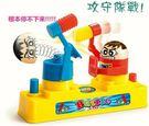 對打人←對打人玩具 雙人對打 企鵝平衡遊戲 海盜船冒險大挑戰 親子互動 益智桌遊玩具 親子遊戲