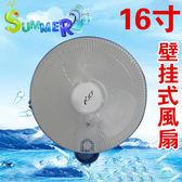 壁扇110v/220v60hz電風扇 110伏16寸船用璧扇 家用餐廳壁扇-交換禮物