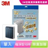 3M 淨呼吸空氣清淨機-極淨型10坪 專用濾網 (除臭加強濾網) T20AB-ORF