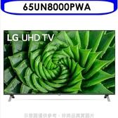 《結帳打9折》LG樂金【65UN8000PWA】65吋4K電視*預購*
