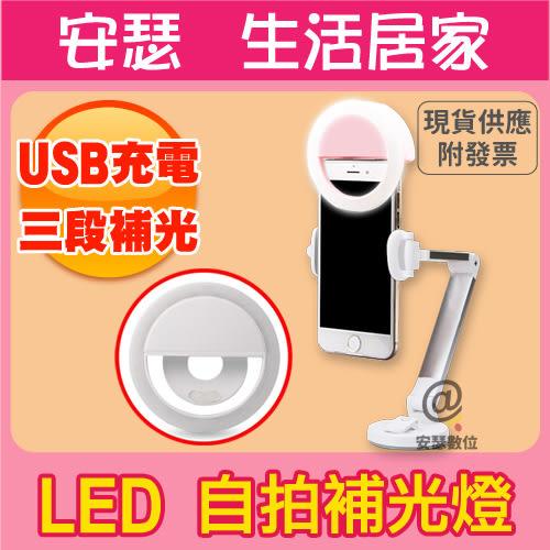 LED 自拍 補光燈【USB充電 三段補光】直播補光 手機 自拍燈 自拍神器 直播架 手機架