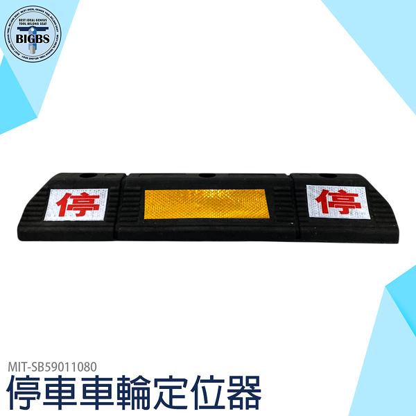 【利器五金】停字擋車器 輪胎擋位器 車輪擋 車輪定位器 擋輪器 耐撞耐用 MIT-SB59011080