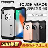 [輸碼Yahoo88抵88元]SGP Apple iPhone X  Tough Armor 鎧甲 支架 防撞殼 保護殼 手機套