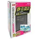 日本 GEX新極靜打氣機-1000SB (單孔) 特價