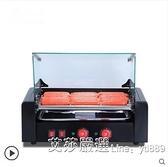 快速出貨 烤腸機 烤香腸機烤火腿腸機全自動家用烤腸機220V  【全館免運】