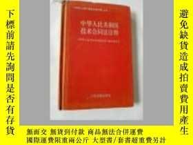 二手書博民逛書店中華人民共和國法律詮釋叢書罕見中華人民共和國技術合同法詮釋Y25