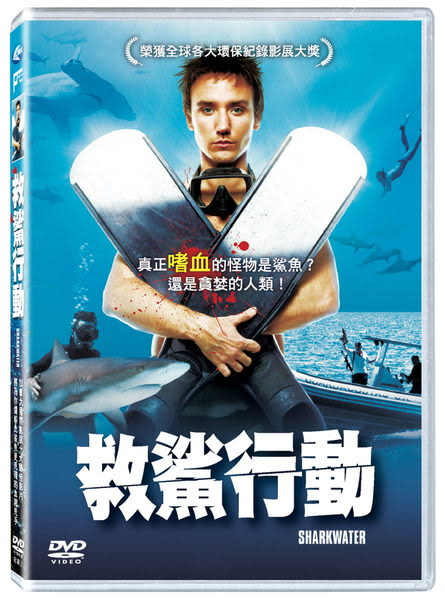 救鯊行動 DVD (音樂影片購)