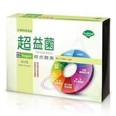 超益菌綜合酵素粉末包(2gX30包)【台灣優杏】