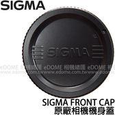 SIGMA FRONT CAP FOR SIGMA 相機 原廠機身蓋 (郵寄免運 恆伸公司貨)