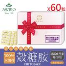 快速出貨-【美陸生技】日本空運 殼糖胺 膠囊(經濟包)禮盒(60粒)