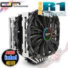 [ PC PARTY ] 快睿 Cryorig R1 Universal 雙塔高階 CPU散熱器 薄扇