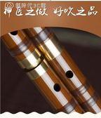 笛子初學成人零基礎竹笛專業高檔演奏橫笛兒童樂器入門苦竹陳情笛 父親節好康下殺