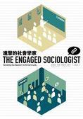 進擊的社會學家
