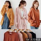 【天母嚴選】純色澎澎袖排釦棉質外套(共五色)