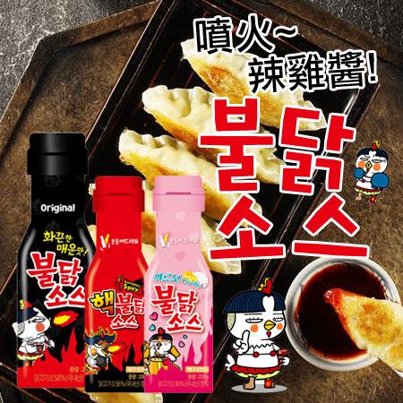 韓國 SAMYANG 三養 噴火辣雞醬 200g 辣雞醬 辣雞 2倍辣 奶油辣雞 辣椒醬 辣雞醬料 調味 醬料 沾醬