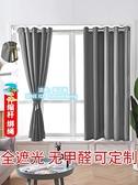 窗簾 窗簾免打孔安裝簡約飄窗全遮光布簡易伸縮桿短簾 風之海