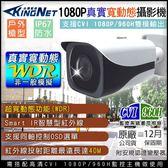 【台灣安防】監視器 HD CVI 1080P 戶外防水槍型 WDR 寬動態 抗逆光 OSD選單 監視器材 視訊監控