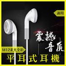 HOCO 浩酷 平耳式耳機 M12