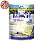 【博能生機】關常健 葡萄糖胺高鈣配方 8...