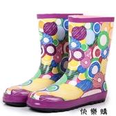 快樂購 韓版夏季短筒雨靴女式膠鞋女士水鞋防滑韓版成人