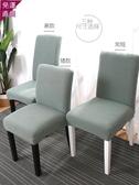 椅子套 北歐椅套家用簡約連體彈力通用餐椅套餐桌椅子套罩椅墊坐墊布藝 【82折快速出貨】